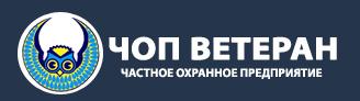 ООО ЧОО Ветеран