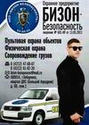 ООО ЧОО БИЗОН-Безопасность